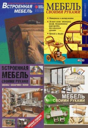 Коллектив - Изготовление мебели своими руками (13 книг) (1977-2015) pdf, fb2