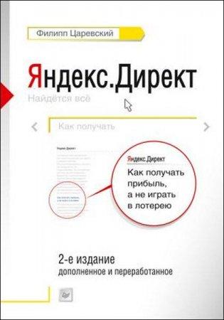 Филипп Царевский - Яндекс.Директ. Как получать прибыль, а не играть в лотерею (2016) rtf, fb2