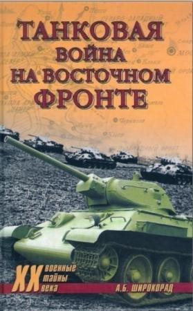 Александр Широкорад - Танковая война на Восточном фронте (2009)