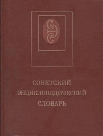 Советский энциклопедический словарь (1988)