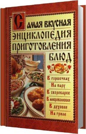 Костина Д. - Самая вкусная энциклопедия приготовления блюд
