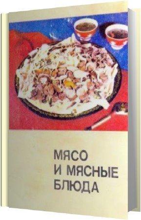 П. М. Частный, И. А. Черекаева - Мясо и мясные блюда