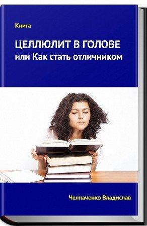 Челпаченко В. - Целлюлит в голове или Как стать отличником