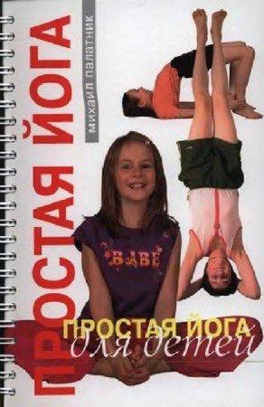 Палатник Михаил - Простая йога для детей