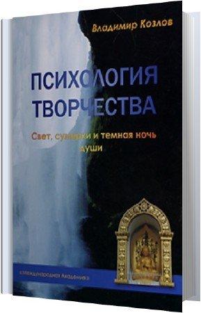 Козлов В. - Психология творчества. Свет, сумерки и темная ночь души