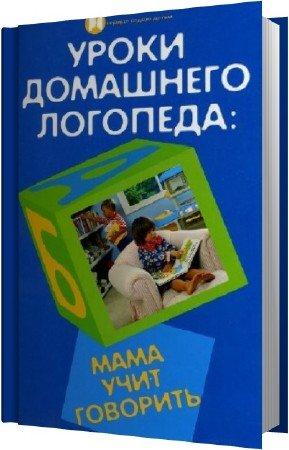 Протопович Л. - Уроки домашнего логопеда: мама учит говорить