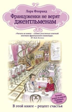 Лора Флоранд - Собрание сочинений (4 книги) (2015)