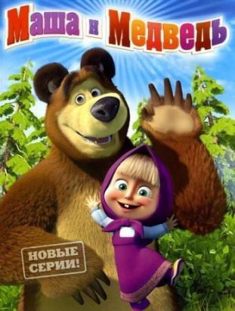 Маша и медведь  (57 серия) На привале (2016) WEBRip