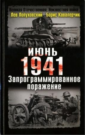 Лев Лопуховский, Борис Кавалерчик - Июнь. 1941 год. Запрограммированное поражение (2010)