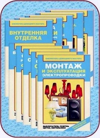 Библиотека домашнего мастера (19 книг) (2011-2013)