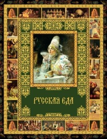 Бутромеев В. П., Бутромеев В. В. - Русская еда (2013)