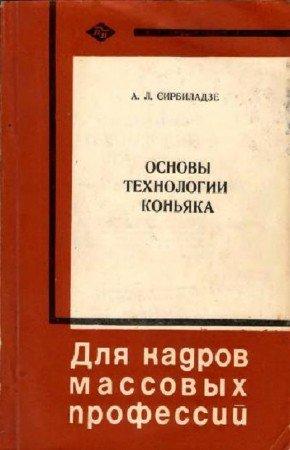 Сирбиладзе А.Л. - Основы технологии коньяка