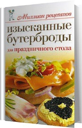 Бойко Е.А. - Изысканные бутерброды для праздничного стола