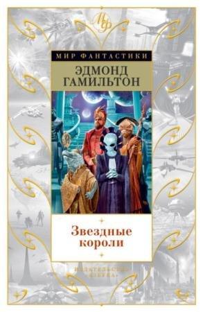 Мир Фантастики (8 книг) (2015-2016)