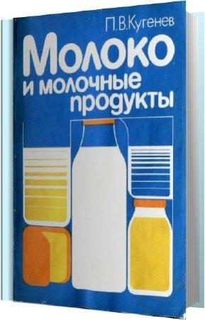 Кугенев П. В. - Молоко и молочные продукты