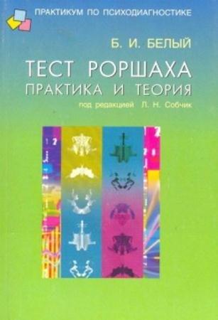 Белый Б.И. - Тест Роршаха. Практика и теория (2006)