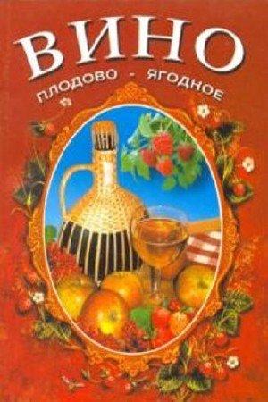 Панкратова О.В. - Вино. Плодово-ягодное