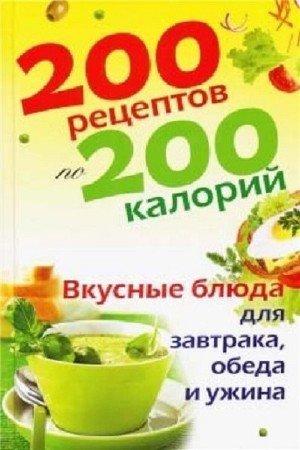 Бойкова Е.А. - 200 рецептов по 200 калорий. Вкусные блюда для завтрака, обеда и ужина