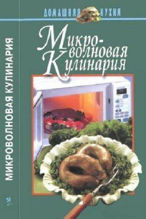Шиш Е.И. - Микроволновая кулинария