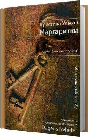 Кристина Ульсон - Маргаритки (Аудиокнига)