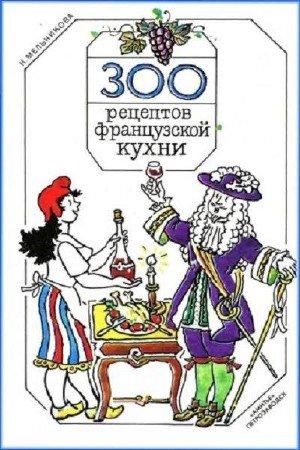 Мельникова Н.Н. - 300 рецептов французской кухни