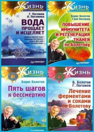 Погожев Глеб, Болотов Борис - Серия