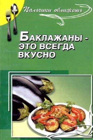 Лагутина Л.А., Лагутина С.В. - Баклажаны - это всегда вкусно
