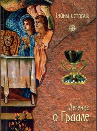 Тайны истории (13 книг) (2007-2010)
