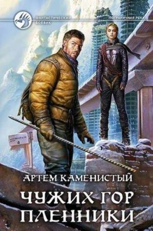 Артем Каменистый - Собрание сочинений (32 книги + бонус 1 книга) (2006-2016)