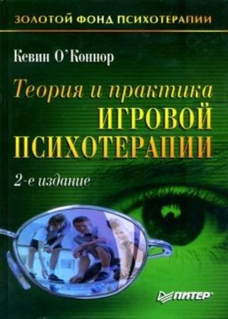 Кевин О'Коннор - Теория и практика игровой психотерапии (2002)