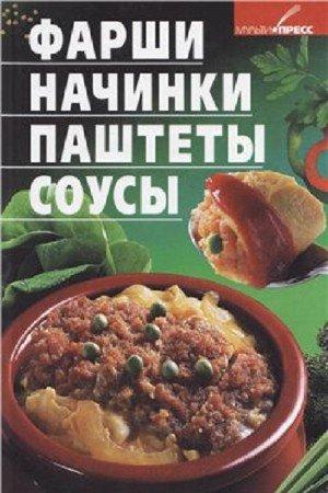 А. Калинина - Фарши, начинки, паштеты, соусы