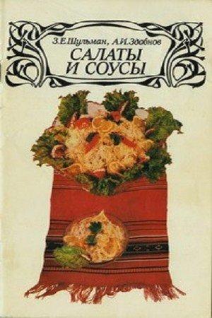 Здобнов А., Шульман З. - Салаты и соусы