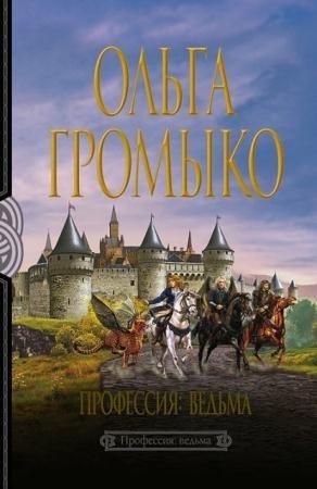 Белянин,Громыко,Пехов - Серия циклов (13 книг) (2011)