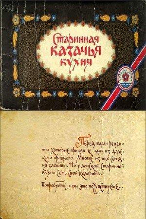 Яловой В., Никулинский Ю. - Старинная казачья кухня