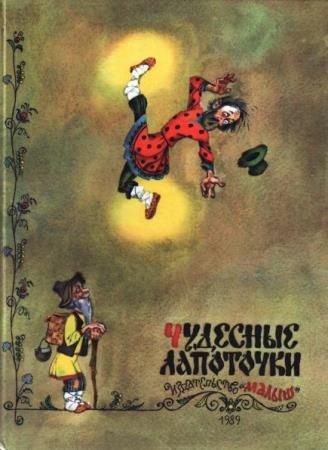 Л. Елисеева - Чудесные лапоточки. Сборник веселых русских сказок (1989)
