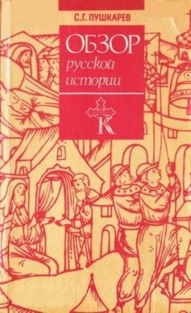 Пушкарев С.Г. - Обзор русской истории (1993)