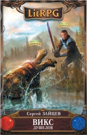 LitRPG (445 книг) (2013-2016)