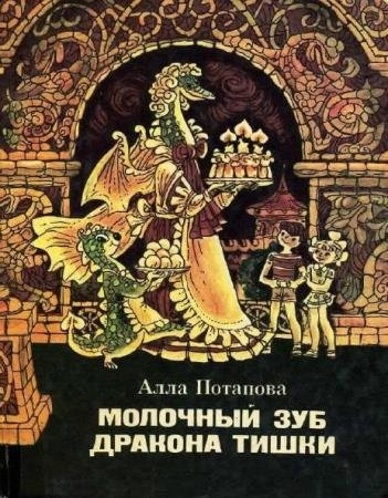 Алла Потапова - Молочный зуб дракона Тишки (1985)