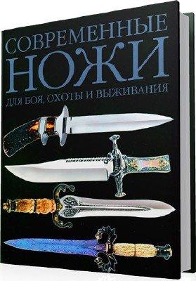 Дэвид Дэйром - Современные ножи для боя, охоты и выживания