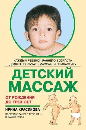 Красикова И.С. - Детский массаж. Массаж и гимнастика для детей от рождения до трех лет