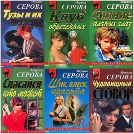 Марина Серова - Собрание сочинений (529 книг) (2006-2016)