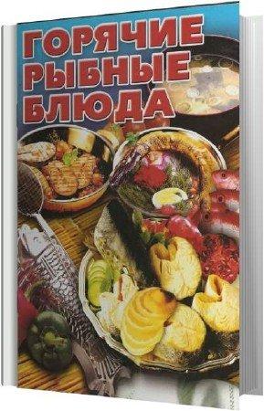 Аксакова О.В. - Горячие рыбные блюда