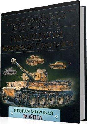 Бишоп К., Уорнер А. - Иллюстрированная энциклопедия немецкой военной техники