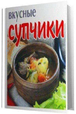 Коллектив авторов - Вкусные супчики