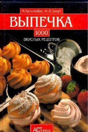 М. Кальтенбах, Ф. Элерт - Выпечка. 1000 вкусных рецептов