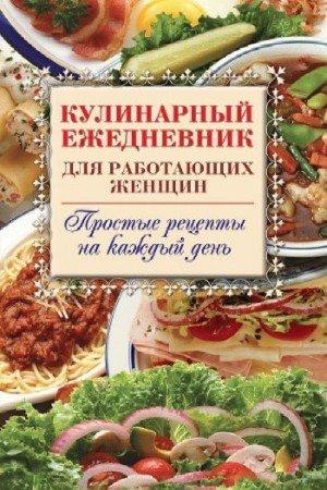 Самсонов С.А. - Кулинарный ежедневник для работающих женщин. Простые рецепты на каждый день