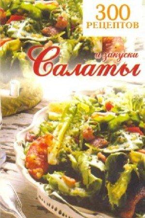 Кулинарная книга салаты рецепты блюд c фото