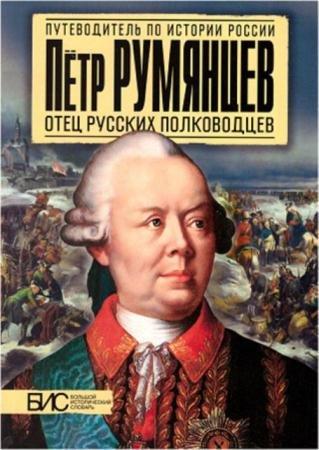 Преснухин М. - Петр Румянцев. Отец русских полководцев (2015)
