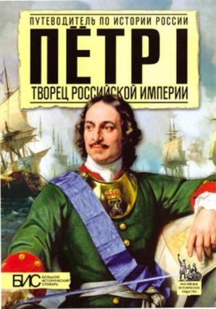 Сахаров А. - Петр I. Творец Русской Империи (2013)