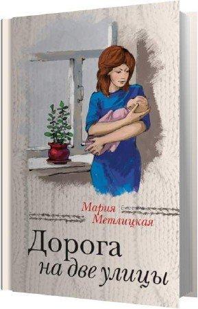 Метлицкая Мария - Дорога на две улицы (Аудиокнига)